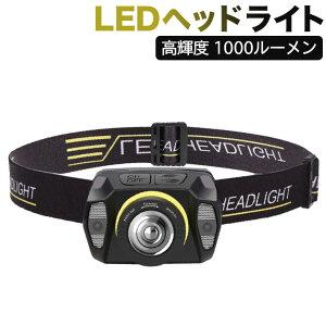 2個セット LEDヘッドライト USB充電式 高輝度 1000ルーメン ズーム センサー機能付き 五つの点灯モード 照射角度調整可 電池残量指示ランプ 小型軽量 IPX6防水/防災 停電用 ヘッド ライト ヘッド