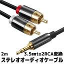 3.5mm ステレオミニプラグ to 2RCA(赤/白) 変換 ステレオオーディオケーブル 2m 金メッキ スマホ タブレット TV等に対…