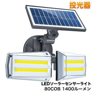 投光器 LEDソーラーセンサーライト 進化版 80COB 1400ルーメン 3モード点灯 高輝度人感センサーライト 角度自由調整 太陽光充電電源不要 IP65防水防塵照明用 人感検知 夜間自動点灯ガーデン