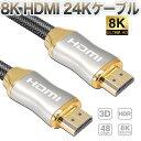 1.5M 8K HDMI 24Kケーブル HDMI 2.1 ハイスピード 48Gbps HDR8K@120Hz ロスレス伝送三重シールド内部構造