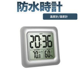 防水時計 デジタル 温湿度計 防滴 大画面 シャワー時計 液晶 吸盤 壁掛け 置き時計 お風呂 防水クロック 時間表示 温度計 湿度計 バスルーム時計1年保証