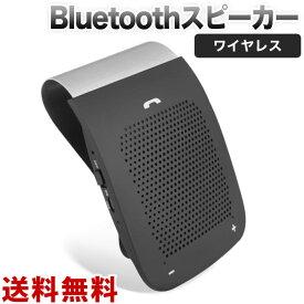 ハンズフリー Bluetooth 車載 通話キット ワイヤレス スピーカー 電話 音楽再生 サンバイザー取付 15時間連続通話可能 日本語マニュアル