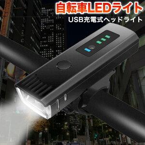 自転車 LED ライト ヘッドライト CREE XPG LED usb充電式 明暗センサー自動点灯 800ルーメン  電池残量表示 照射範囲150M 2200 mAhリチウム電池 サイクリング