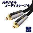 光デジタルケーブル光ケーブル 光デジタル オーディオケーブル ナイロン 金メッキ オプティカル トスリンク 光同軸 SP…
