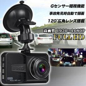【送料無料】Full HD ドライブレコーダー 1080P 車載カメラ 動体検知 上書き録画 WDR 駐車監視 Gセンサー暗視機能 日本語説明書付き