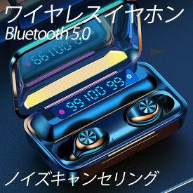 ワイヤレスイヤホン ノイズキャンセリング 機能搭載 Bluetooth 5.0 進化版 電池残量表示 Hi-Fi 180時間 再生高音質 IPX5_防水 左右分離型マイク内蔵 2000mAh大容量 充電式収納ケース付き3Dステレオサウンド自動ペアリング