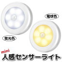 ミニ人感センサー ライト 電池式 LEDライト 3Mテープ マグネット 磁石付き ナイトライト 室内 ワイヤレス