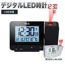 目覚まし時計 置き時計 デジタルLED時計 時刻温度投影 壁/天井投影 120度回転可能 スヌーズ機能付き/カレンダー/ダブ…