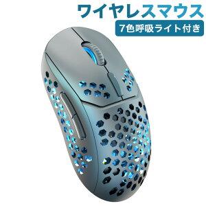 最新版 7色呼吸ライト付き 充電式 ワイヤレスマウス 5つのボタン無線マウス コンパクト静音 2.4GHz 800/1200/1600/2400DPI 高精度 ゲーム対応Mac/Windows/Surface/Microsoft Proに対応 (ブラック)