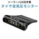 タイヤ空気圧モニター システム 太陽エネルギー/USB二重充電 ソーラーワイヤレスTPMS 空気圧温度測定 リアルタイム監…