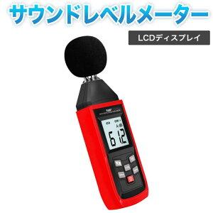 騒音計 騒音測定器 ノイズ測定器 サウンドレベルメーター 音量測定 手持ち LCD デジタル 30-130dB(A)騒音トラブル データ保持機能 LCDディスプレイ 日本語説明書 一年保証
