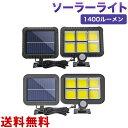 投光器 ソーラーライト 2個セット センサーライト 屋外 120 COB LED 高輝度人感センサー 1400ルーメン太陽光充電電源…