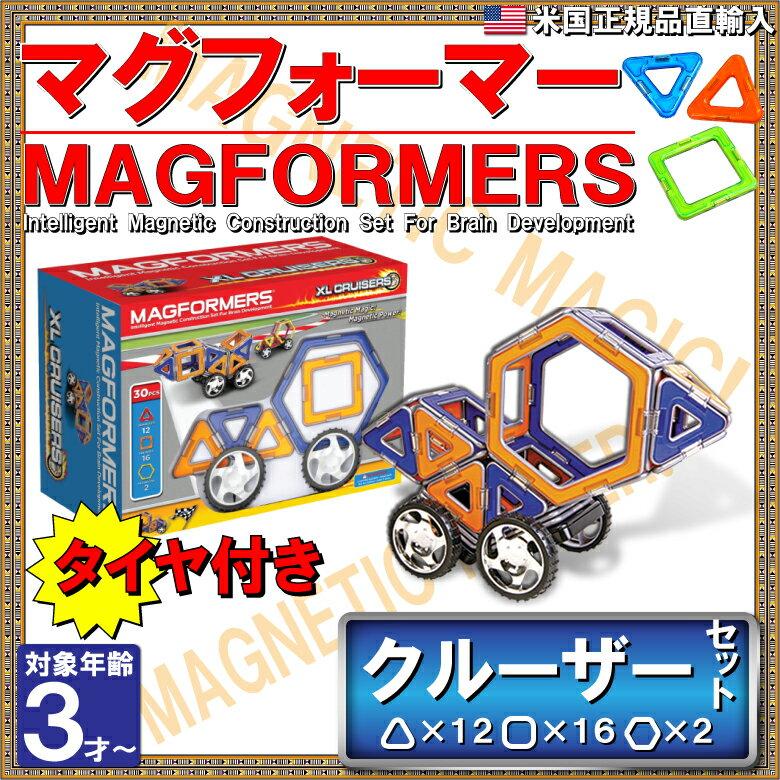 マグフォーマー 30ピース エックスエル クルーザー セット |送料無料| |あす楽| MAGFORMERS 30pcs 対象年齢3歳以上 並行輸入品 磁石 マグネット ブロック 知育玩具 車輪 ホイール おもちゃ 63073 XL CRUISERS CAR SET プレゼント