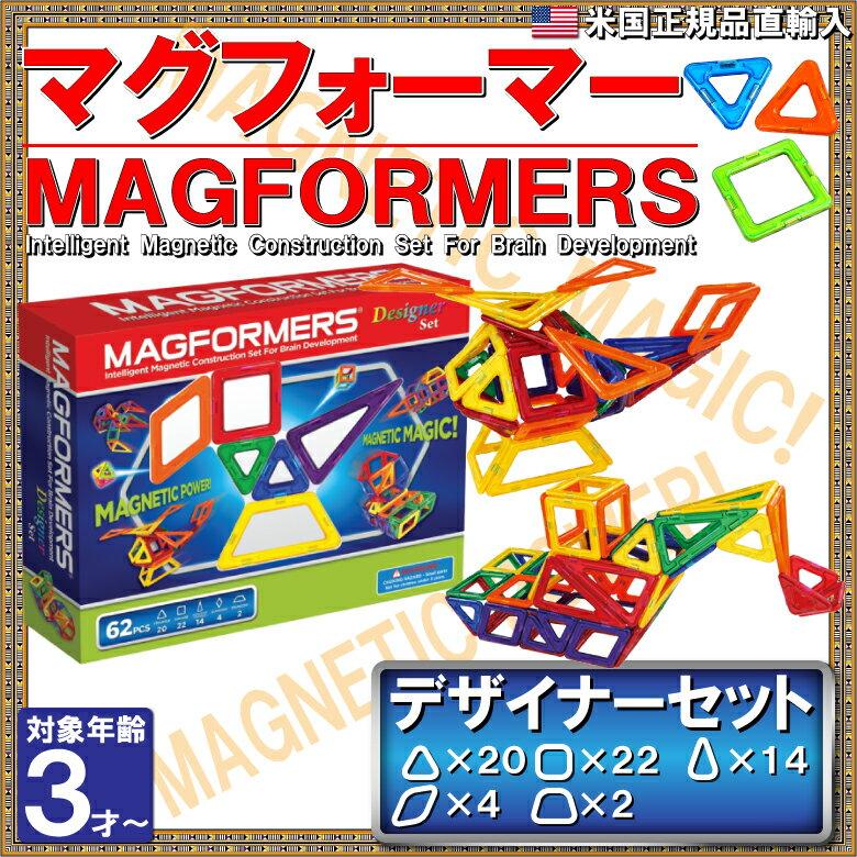 マグフォーマー 62ピース デザイナー セット |送料無料| |あす楽| 乗り物 ヘリコプター MAGFORMERS 62pcs 対象年齢3歳以上 ヘリコプター 空飛ぶ乗り物 【並行輸入品】 磁石 マグネット ブロック 知育玩具 おもちゃ 63081 DESIGNER SET