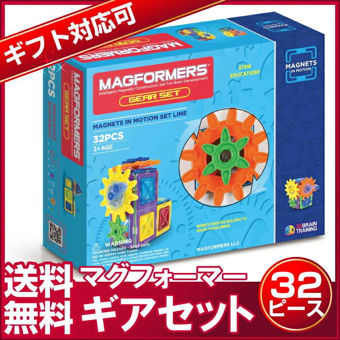 マグフォーマー マグネッツインモーション ギア 32ピースセット |送料無料| |あす楽| MAGFORMERS 32pc 62ピースセットで使える拡張セット 並行輸入品 磁石 マグネット ブロック 知育玩具 おもちゃ 63202 プレゼント