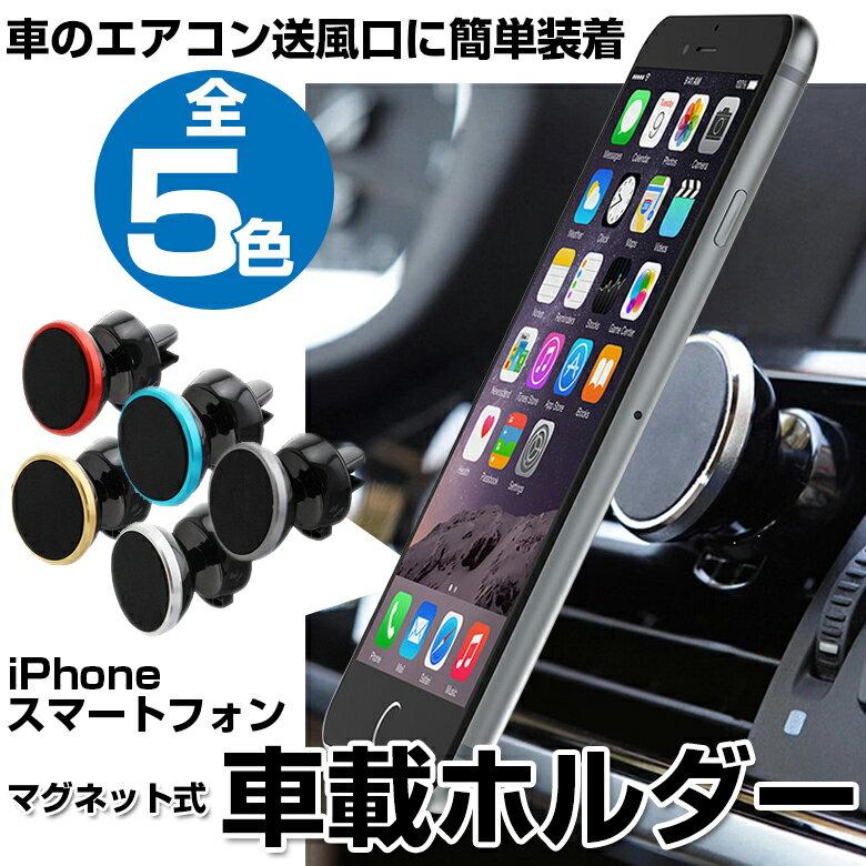 あす楽|送料無料| iPhone スマートフォン全機種対応 車載ホルダー マグネット式 車載スマホホルダー スマホスタンド アイフォン android 簡単に取り付けられるスマホホルダー 磁石の力でスマホを簡単装着 iPhone8 iPhoneX iPhone6 6s 6plus iPhone7 卓上スタンド