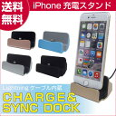 |あす楽|送料無料| 1ヵ月保証 iPhone 充電スタンド USBケーブル付き 卓上充電器 アイフォン iPhone5 iPhone6 iPhone7 iPo...