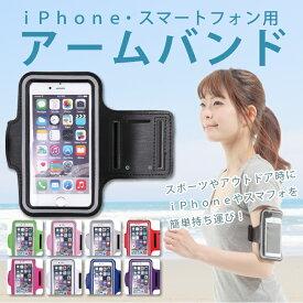 【送料無料】 アームバンドケース iPhone スマートフォン ランニング スポーツ用 携帯ケース キーケース付き アームバンドポーチ アームケース アームポーチ ジョギング ウォーキング アイフォン iPhone11 iPhone11Pro iPhonexs iPhonex
