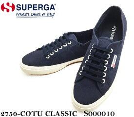 【送料無料】イタリアのカジュアルシューズブランド「SUPERGA」2750-COTU CLASSIC S00010 ネイビー スペルガ スニーカー