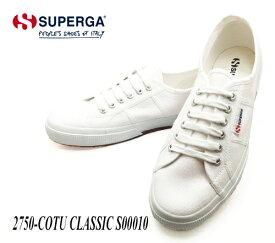 【送料無料】イタリアのカジュアルシューズブランド「SUPERGA」2750-COTU CLASSIC S00010 ホワイト スペルガ メンズ レディース スニーカー 2750 メンズスニーカー レディーススニーカー 白スニーカー メンズシューズ レディースシューズ シンプル おしゃれ