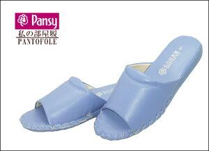 【福袋対象商品】パンジー8660 pansy レディス 私の室内履 PANTOFORE パントフォーレ 婦人用 室内履き スリッパ
