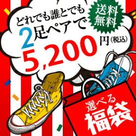 2足で選べる福袋 送料無料!対象商品30点以上!