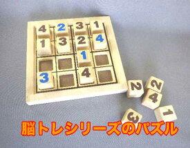 脳トレパズル「フォープレイス」 知育玩具 パズル 木のおもちゃ 脳トレ