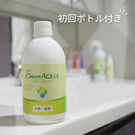 次亜塩素酸水 スプレー グリーンアクア 原液500ml 除菌 消臭 電解次亜水 ウイルス対策 菌 ペット 除菌スプレー 初回ボトル付 送料無料