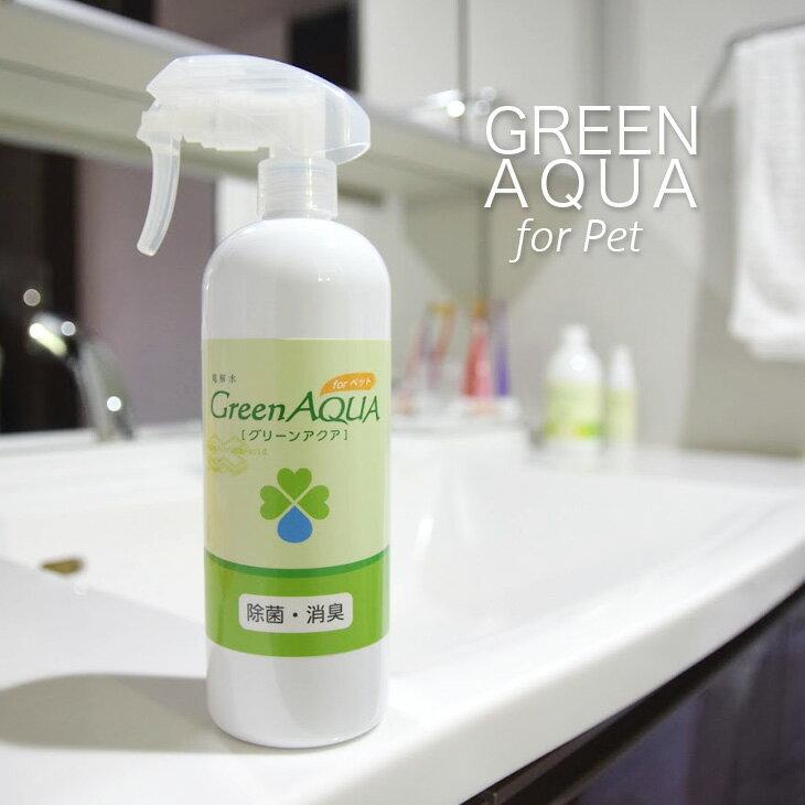 次亜塩素酸水 スプレー グリーンアクア ペット用 500ml 犬猫 パルボウイルス 電解水 動物病院