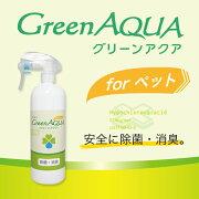 グリーンアクア原液500ml【薬品を使用していない除菌・消臭剤】