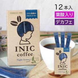 葉酸入コーヒー ナイトアロマプラス 12本入り INIC coffee イニックコーヒー カフェインレス ノンカフェイン デカフェ コーヒー ホットコーヒー アイスコーヒー 珈琲