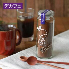 INIC coffee イニックコーヒー ナイトアロマ 55g カフェインレス ノンカフェイン インスタントコーヒー ホットコーヒー アイスコーヒー 珈琲