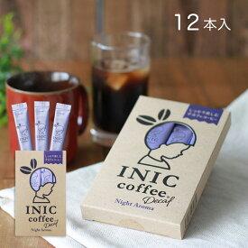 デカフェ コーヒー INIC coffee イニックコーヒー ナイトアロマ 12本入 カフェインレス ノンカフェイン インスタントコーヒー ホットコーヒー アイスコーヒー 珈琲