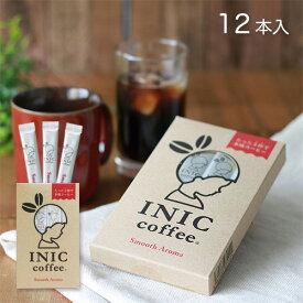 INIC coffee イニックコーヒー スムースアロマ 12本入 インスタントコーヒー ホットコーヒー アイスコーヒー 珈琲 ギフト