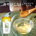 ココナッツオイル 無臭 ナチュレオ 大容量912g 100%ココナッツオイル 生活科学研究会 香りのしないココナッツオイル …