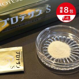 プロテサンS 100包入+8包増量【送料無料】プレゼント付き!/FK-23乳酸菌サプリメント/プロテサンシリーズ