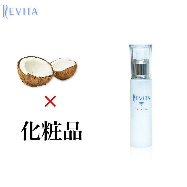 ココナッツオイル 化粧品 REVITA レヴィータ リスペクトゲル 無添加化粧品