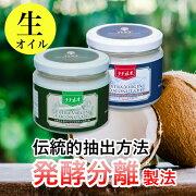 ナチュレオ(無臭タイプ)ココナッツオイル