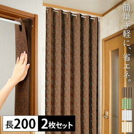 【お得な2枚セット】 間仕切りサッとパタパタカーテン 100×200cm アコーディオンカーテン つっぱり 冷気 遮断 カーテン