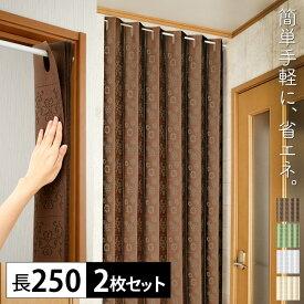 【お得な2枚セット】間仕切りサッとパタパタカーテン 100×250cm アコーディオンカーテン つっぱり 冷気 遮断 カーテン