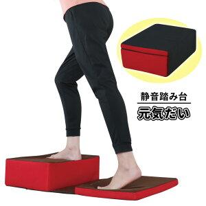 静音踏み台 元気だい 健康器具 トレーニング エクササイズ 踏み台昇降運動 手軽 運動不足解消 着地面 振動音が響きにくい 静音設計 折りたたみ収納