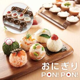 おにぎりPON!PON! ライスボールメーカー おにぎり お弁当 ホームパーティ 道具 簡単 おむすび 簡単 キッチン用品 便利 映える 楽しい レシピ付