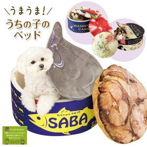 うまうま!うちの子のベッド 犬 猫 ペット用品 ベッド クッション 入る カワイイ 癒し 本物そっくり フタ 缶詰 スープ ケーキ リアルプリント