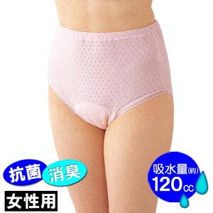 【3枚組】安心さわやかパンツ120 尿漏れパンツ 女性用 レディース 失禁パンツ 長時間 日本製 綿100%