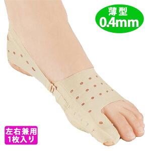薄型外反母趾サポーター サポーター 足 足の甲 外反母趾 親指 左右 兼用 矯正 グッズ 薄型 薄い 通気性 洗える フィット 歩行 安定 サポート 日本製 健康 人気 セルヴァン