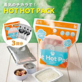 【3回分】蒸気のチカラで!HOT HOT PACK 防災グッズ 災害時 非常時 アウトドア 発熱剤 加熱 レトルト ご飯 飲料 温める 便利 簡単【メール便可】