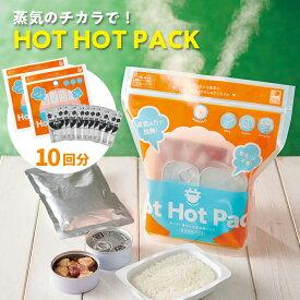 【10回分】蒸気のチカラで!HOT HOT PACK 防災グッズ 災害時 非常時 アウトドア 発熱剤 加熱 レトルト ご飯 飲料 温める 便利 簡単