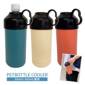ペットボトルクーラー 便利グッズ ペットボトルケース ペットボトルホルダー ステンレス二重構造 保冷 保温 500ml 600ml 持ち手 クッションゴム内蔵