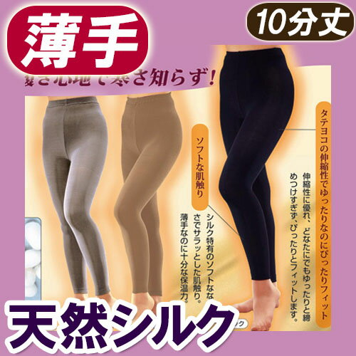 シルク混のびのびスパッツ10分丈 スパッツ スラックス 年中使用可 インナー 下着 レディース 絹 十分丈 保湿 保温 お腹 腰 冷え性 冷えとり あったか 肌触り ひびかない 膝 敏感肌 冷房対策 薄い ブラ