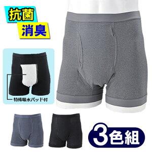 失禁用ボクサーパンツ3色組 失禁パンツ 尿漏れパンツ 男性用 紳士 ボクサータイプ ムレない グレー